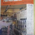 shuhannews1