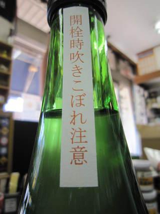 mie.nigori02.JPG