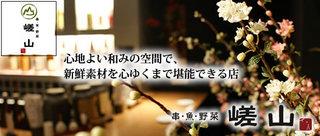 shop_image.sazan.jpg