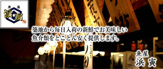 shop_image_hamatora.jpg