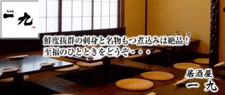 shop_image_ikkyu.jpg