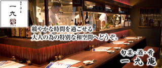 shop_image_ikkyu_iori.jpg