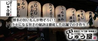 shop_image_jyuya.jpg