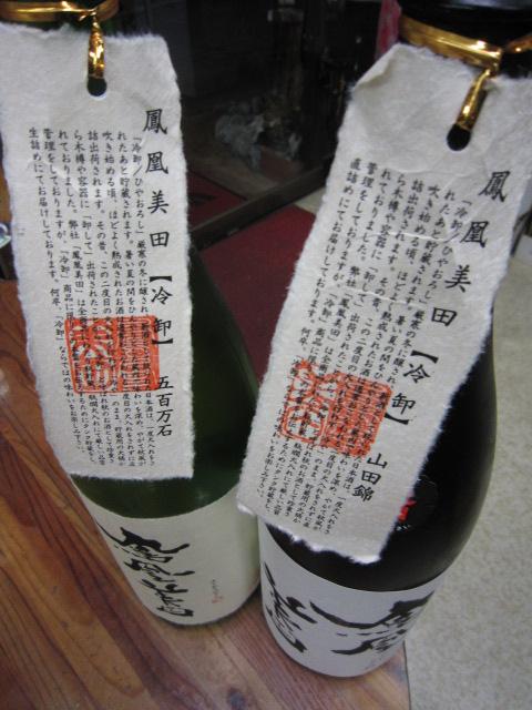 biden.hiyaorosi2011.2.JPG