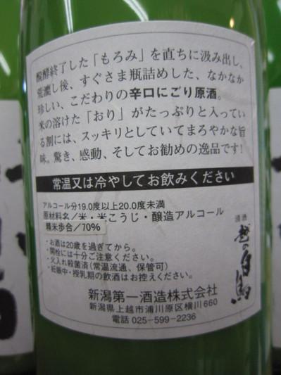 hakucho.nigori2.JPG