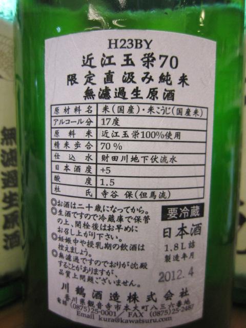 kawaturu.tamasakae03.JPG