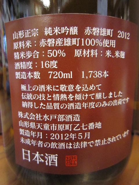 akaiwaomati2012.1.JPG