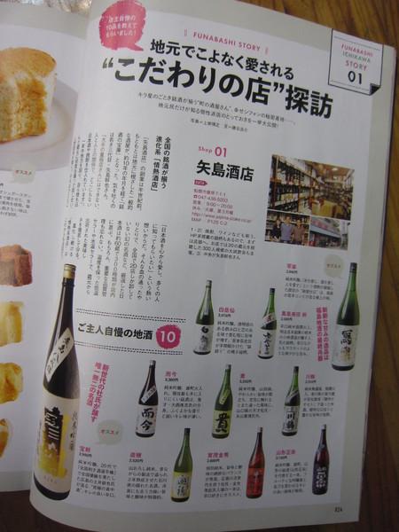 funabashi01.JPG