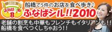 bnr_funabashiru.jpg