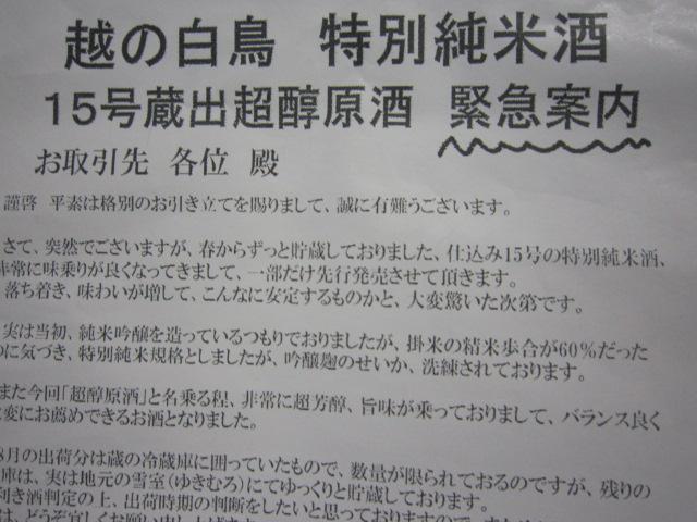 hakuchou15.choujun2.JPG