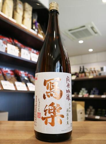 写楽 純愛仕込 純米吟醸 火入 1800ml   日本酒・地酒 自然派ワイン ...