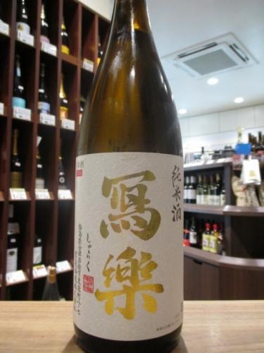 写楽 純愛仕込 純米酒 火入 1800ml   日本酒・地酒 自然派ワイン 本格 ...
