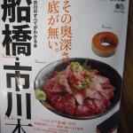 funabashi02