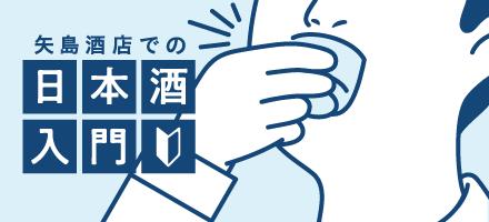 日本酒コラム